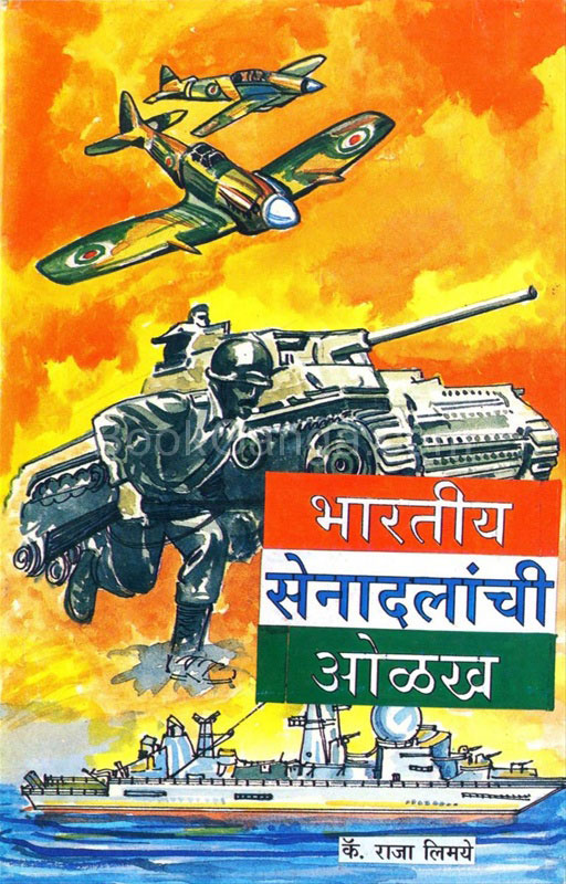 भारतीय सेनादलांची ओळख