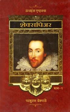 Rajhans Evancha Shakespeare : Bhag 1 Ani Bhag 2