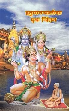 Hanuman Chalisa Ek Chintan ( Marathi)