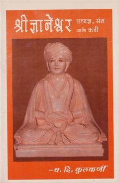 Shri Dnyaneshwar Tattvdnyan, Sant Ani Kavi