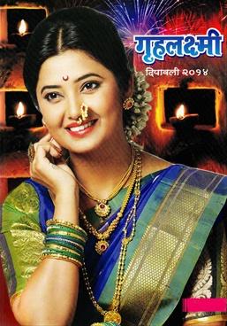 Gruhalakshmi 2014