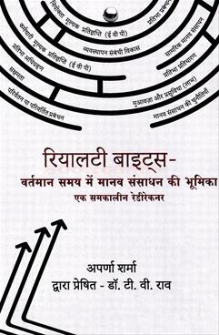 Reality Bytes ( Hindi )