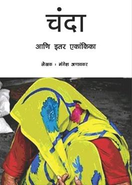 Chanda Ani Itar Ekankika