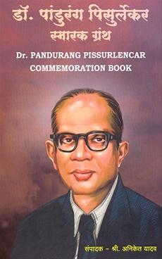 Dr. Pandurang Pisurlekar Smarak Granth