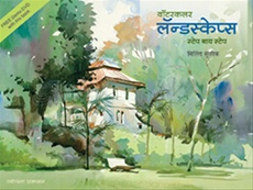 Watercolour Landscapes Step By Step(Marathi)