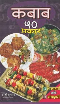 Kabab 50 Prakar
