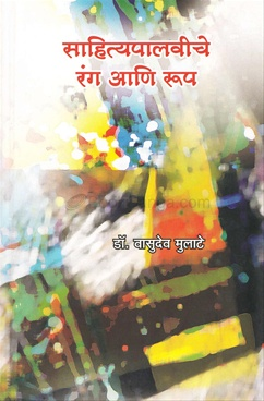 Sahityapalaviche Rang Ani Roop