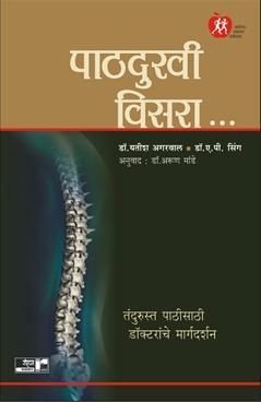 Pathdukhi Visara