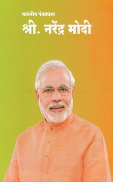 माननीय पंतप्रधान श्री. नरेंद्र मोदी