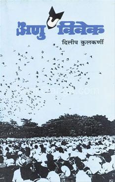 Anu Vivek