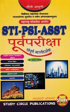 M. L. A. STI-PSI-ASST .urvapariksha Sampurna Margadarshika