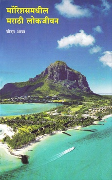Mauritiusmadhil Marathi Lokjivan