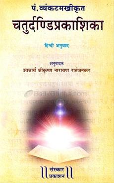 Chaturdandiprakashika