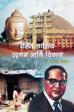 Dalit Sahitya Udgam Ani Vikas