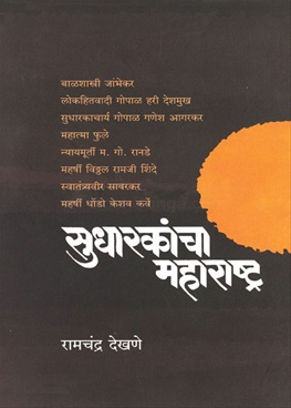 Sudharakancha Maharashtra