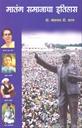 मातंग समाजाचा इतिहास