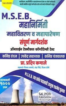 MSEB Mahanirmiti Mahavitaran V Mahapareshan