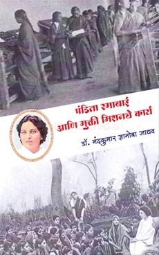 Pandita Ramabai Aani Mukti Missionche Kary