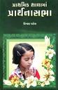 પ્રાથમિક શાળામાં પ્રાર્થનાસભા