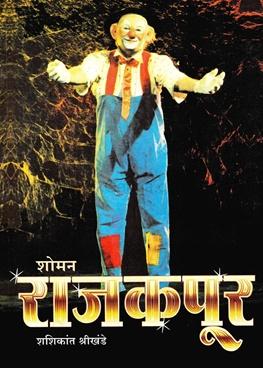 Showman Rajkapoor