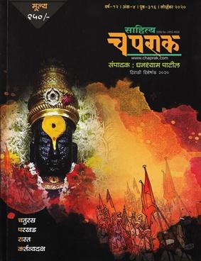 Sahitya Chaprak Diwali 2020