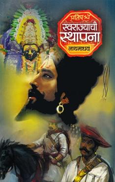 Swarajyachi Sthapana