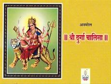 Shri Durga Chalisa