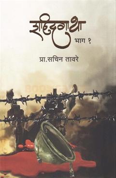 Shahidgatha Part 1