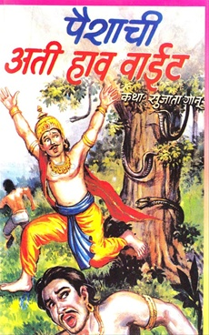 Paishachi Ati Hav Vait