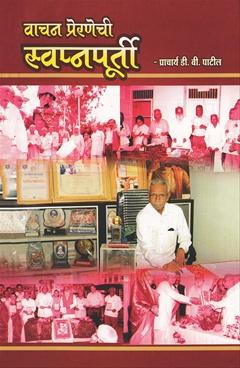 Vachan Preranechi Swapnapurti
