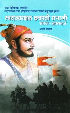 swarajyarakshak Chhatrapati Sambhaji