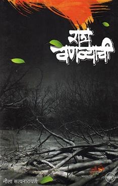 Ratra Vanvyachi