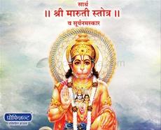 Shri Maruti Stotra Va Suryanamaskar