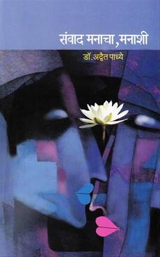 Sanvad Manacha, Manashi