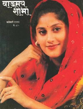वाङ्मय शोभा ( जानेवारी १९९२ )