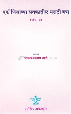 Ekonisavya Shatakatil Marathi Gadya ( Khand - 2)
