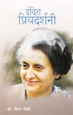 Indira Priyadarshani
