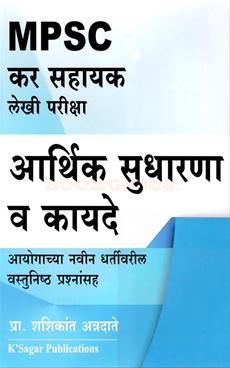 MPSC Kar Sahayk lekhi pariksha Arthik Sudharana Va Kayade (Shashikant Annadate)