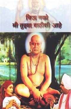 Bhiu Nako Mi Tujhya Pathishi Ahe