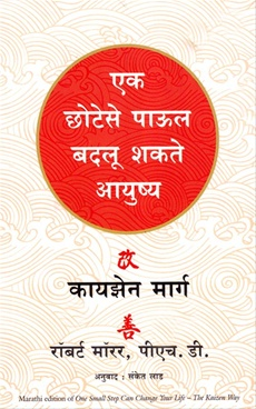 Ek Chhotese Paul Badalu Shakate Ayushya