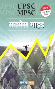 UPSC / MPSC Success Guide