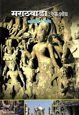 Marathwada : Ek Shodh
