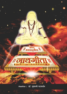 Nath Geeta (Adhyay 1 Te 18)