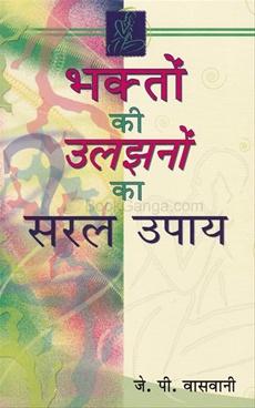Bhakto Ki Ulajhano Ka Saral Upay