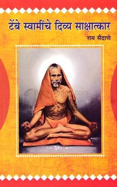 Tembe Swaminche Divya Sakshatkar