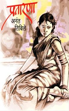 Pratarana