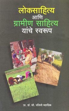 Lokasahitya Ani Gramin Sahitya Yanche Swarup