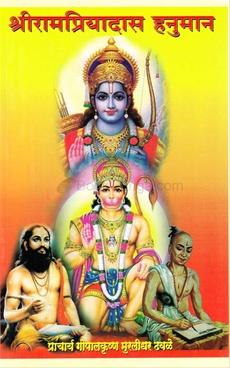 Shreerampriyadas Hanuman