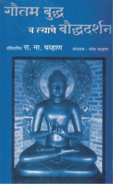 Gautam Buddha Va Tyache Bouddhadarshan