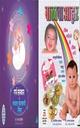गर्भ संस्कार ते नवजात बालकाची निगा + बाळाचा आहार